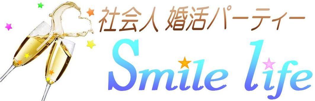 大阪・神戸・京都の婚活パーティー・街コン・で出会いを楽しもう!飲み会 Smilelife